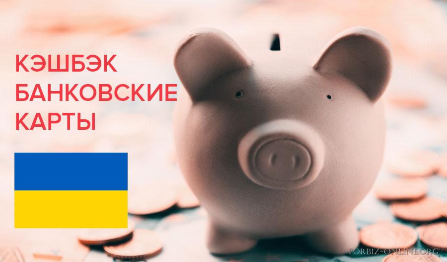 Выгодный кэшбэк банковских карт Украины, которыми пользуемся