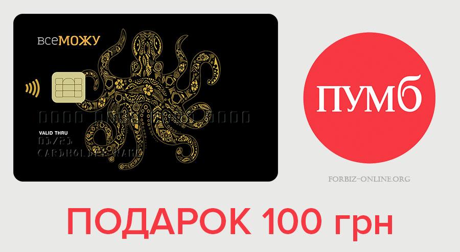 Получите подарок 100 грн при заказе карты ВсеМожу