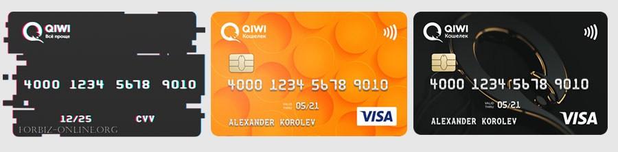 Банковские карты Киви: виртуальная и банковские