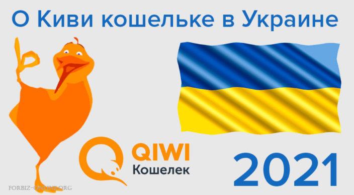 Киви (qiwi) кошелек Украина 2021