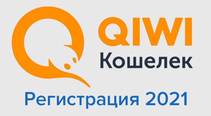 Регистрация Киви (qiwi) кошелька 2021