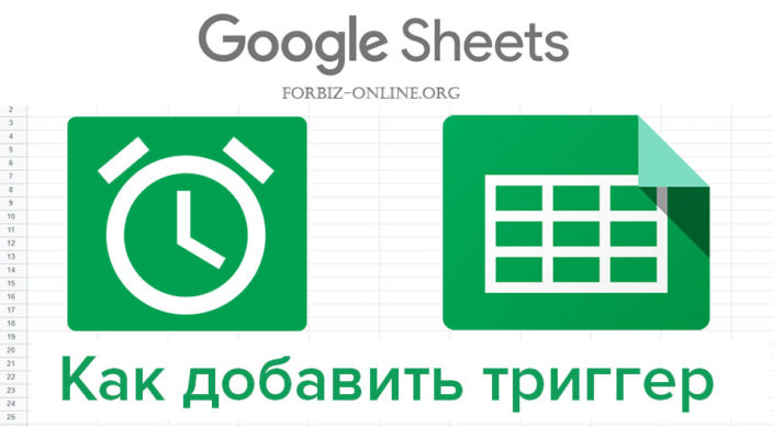 Пошаговая инструкция добавления триггера в гугл таблицу