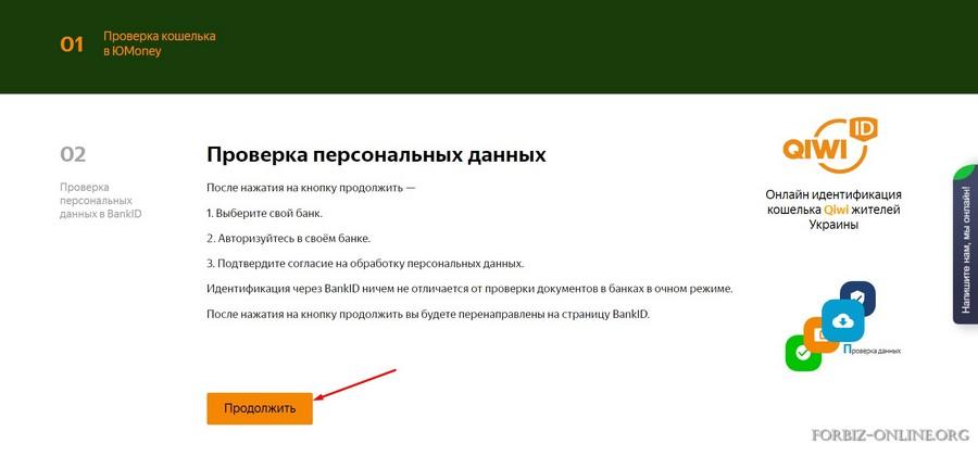 Идентификация Юмани кошелька для Украины и Казахстана: проверка персональных данных