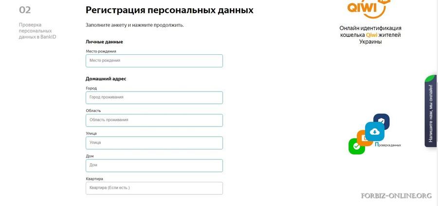 Идентификация Юмани Украина 2021: ввод данных