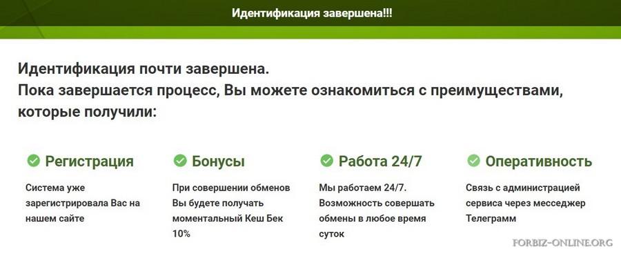 Завершение идентификации Юмани: Украина 2021