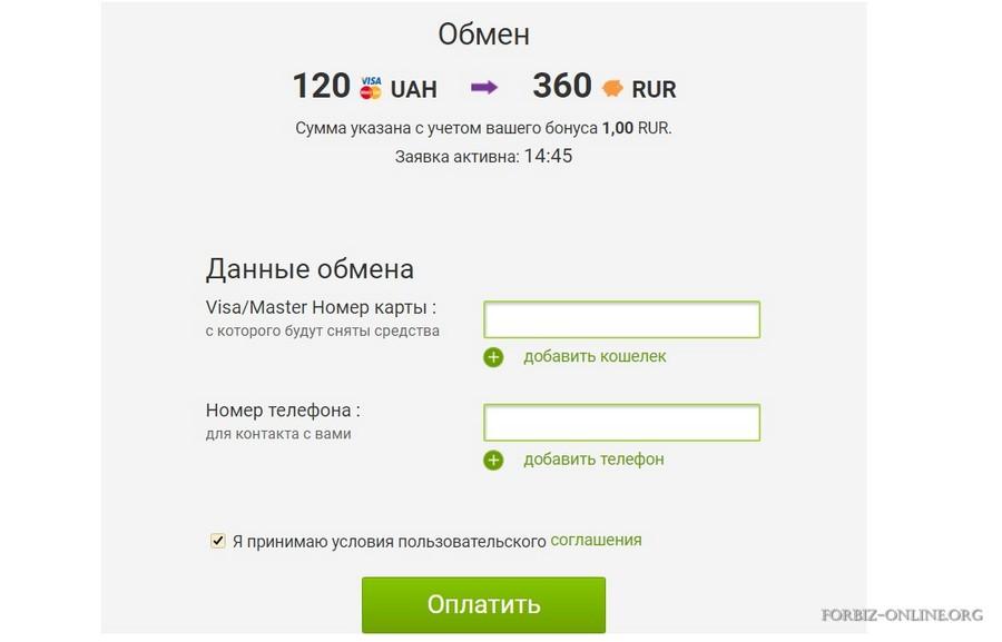 Оплата услуги идентификации в Украине 2021