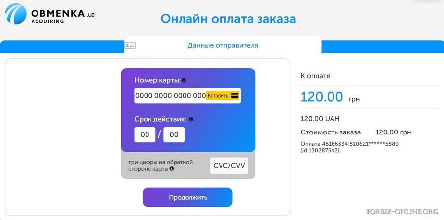 Идентификация Юмани Украина 2021: оплата