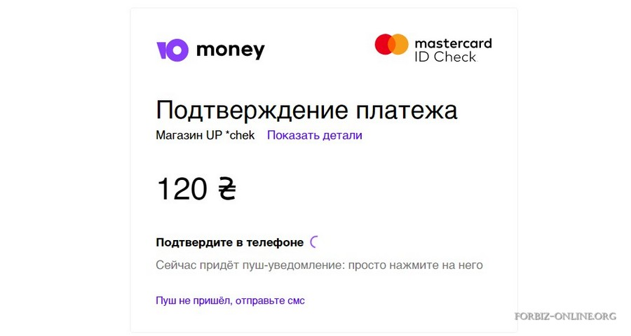 Подтверждение оплаты услуги идентификации в Украине 2021