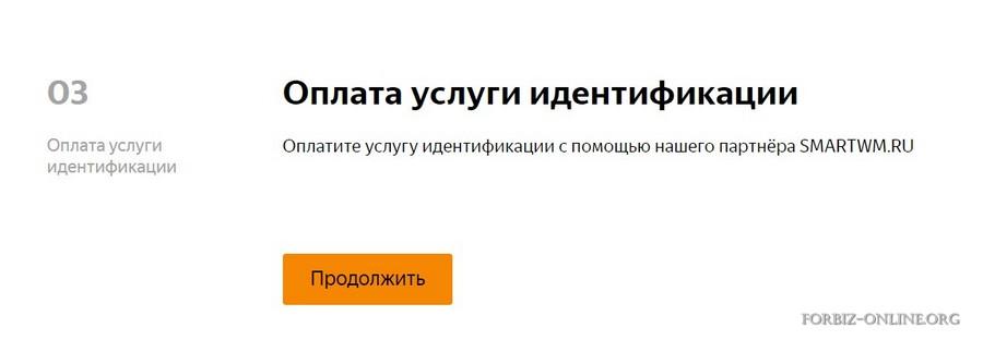 Оплата идентификации Юмани в Украине 2021