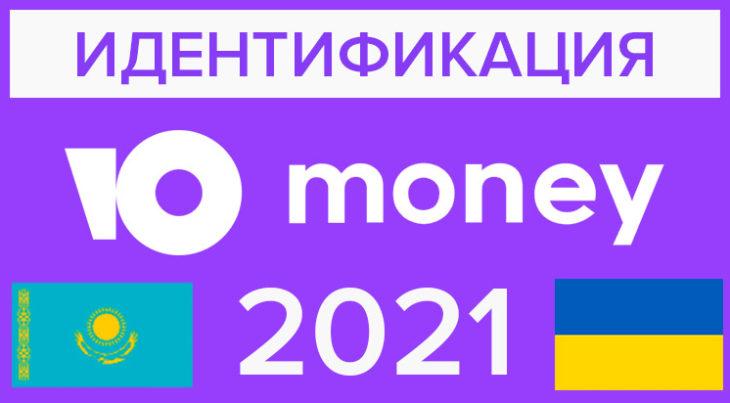 Идентификация Юмани для граждан Украины и Казахстана в 2021 году
