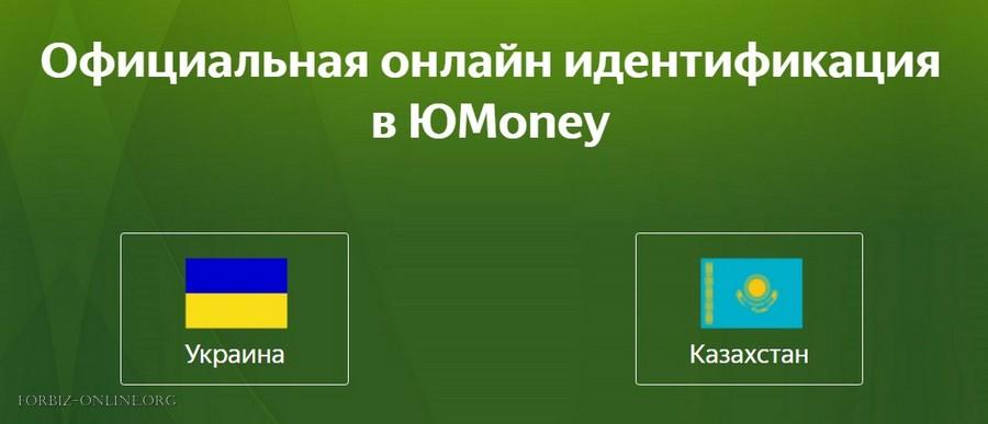 Украина и Казахстан: идентификацию Юмани в 2021 году