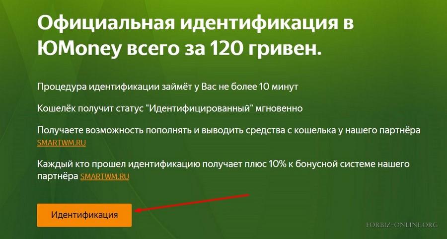 Сколько стоит идентификация Юмани для Украины