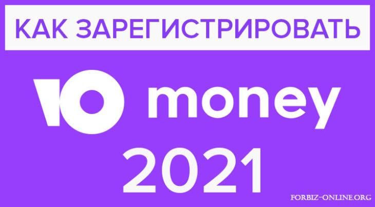 Юмани регистрация кошелька 2021