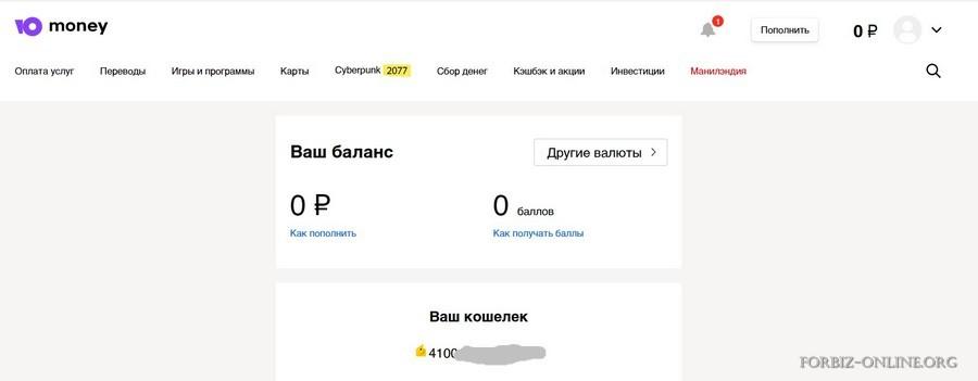 Yoomoney идентификация для граждан Украины и Казахстана 2021