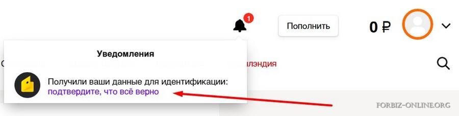 Идентификация Юмани Украина, Казахстан 2021: переходим к проверке данных