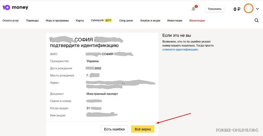 Идентификация Юмани Украина 2021: проверяем данные