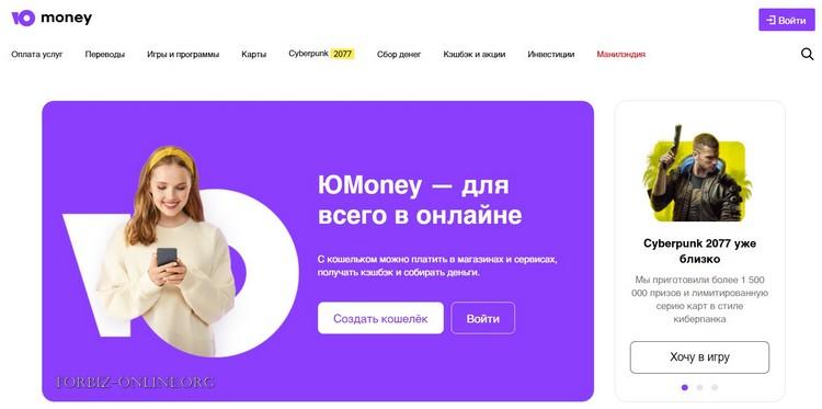 Создаем кошелек Юмани (ЯндексДеньги) 2021