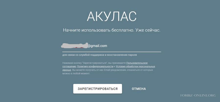Бесплатная мультиссылка: регистрация через почту