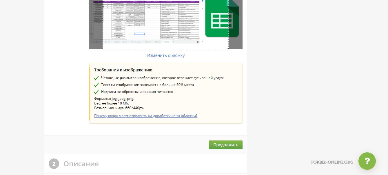 Бесплатное размещение объявление для фрилансеров об услугах: добавляем обложку