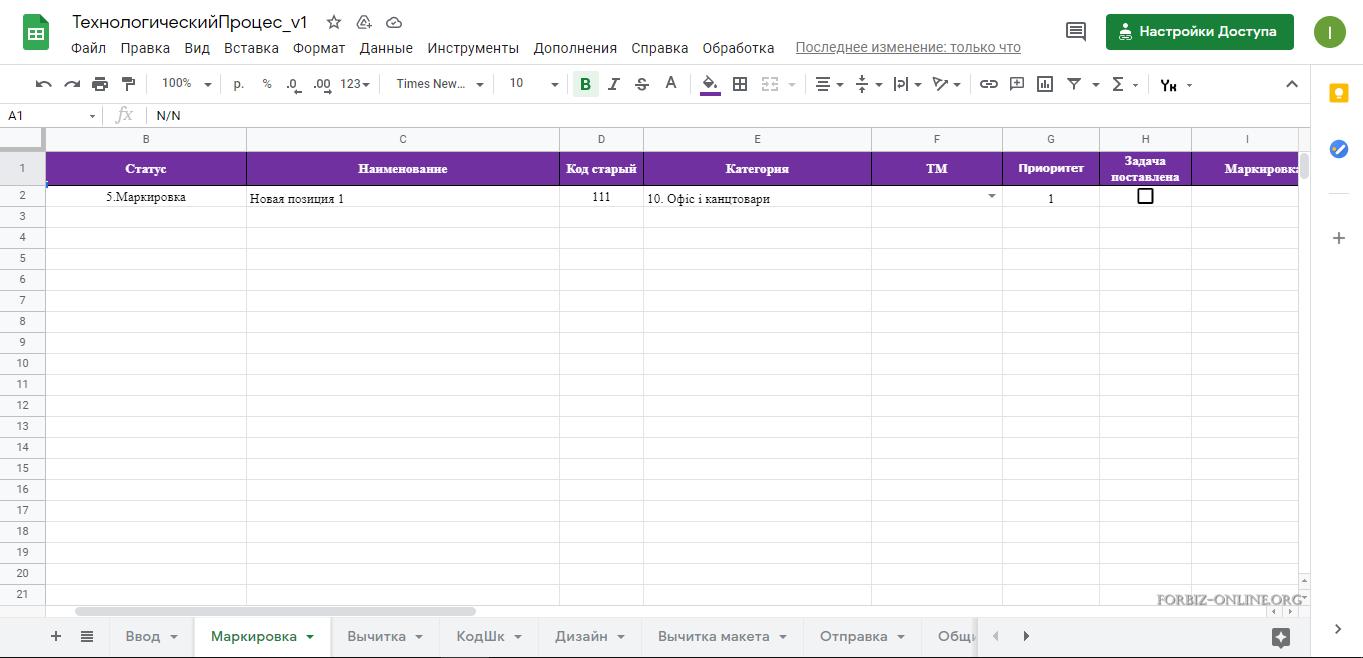 Работа с гугл таблицами: лист маркировка