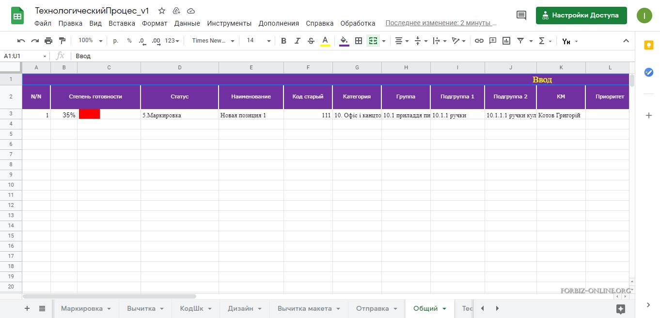 Работа с гугл таблицами: прогресс бар