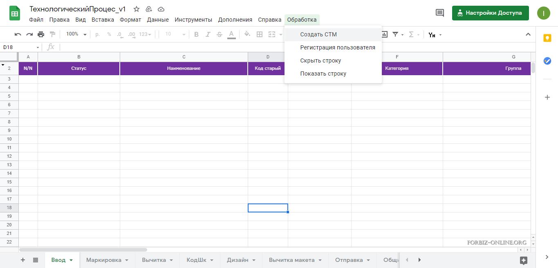 Работа с Гугл Таблицами: добавляем