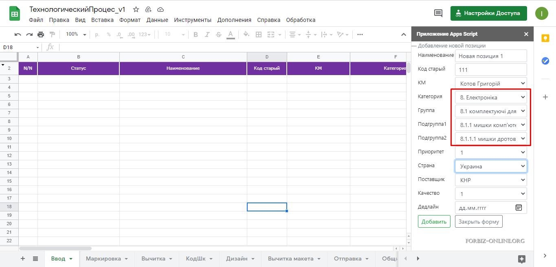 Работа в гугл таблице: списки
