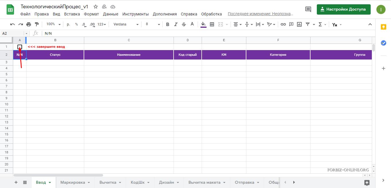 Работа с гугл таблицами: завершить ввод