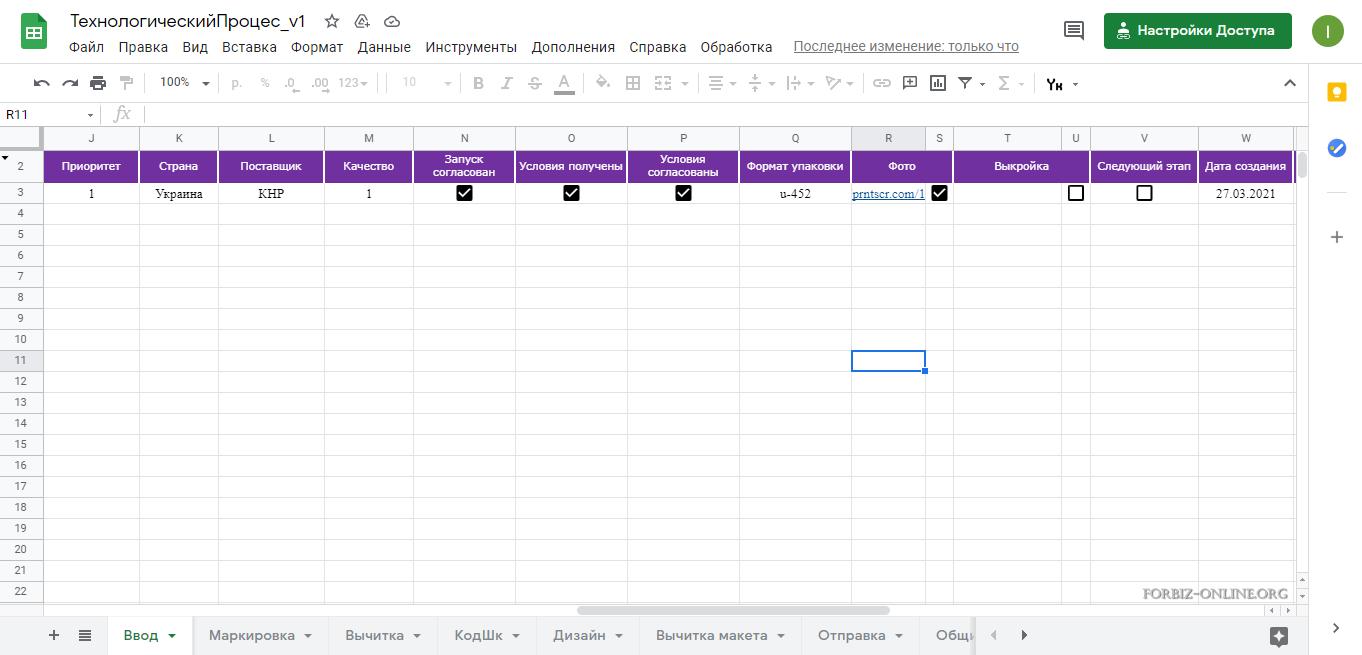 Внесение необходимой информации в гугл таблицу