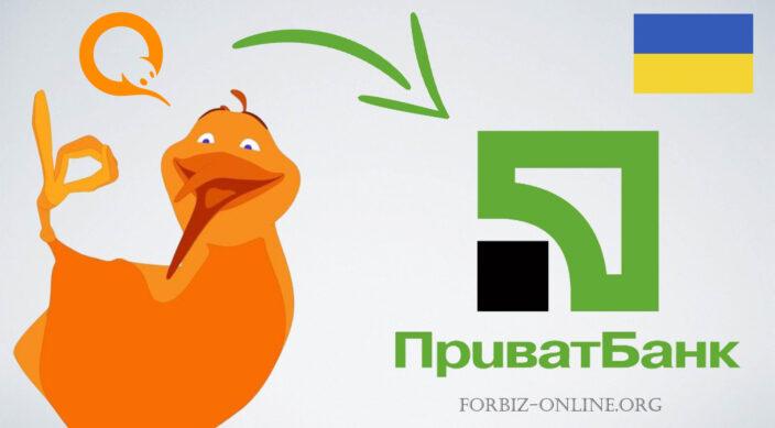 Вывод Киви на Приват24 в Украине 2021