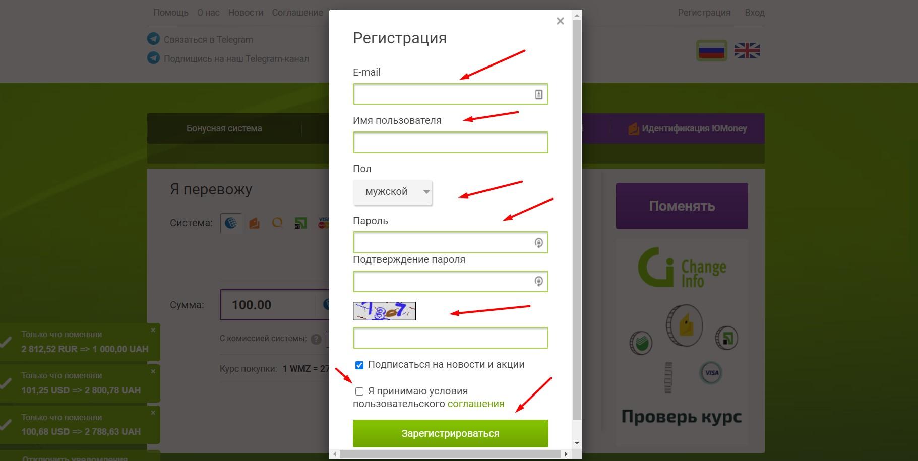 Регистрация для обмена киви в Украине: вводим данные