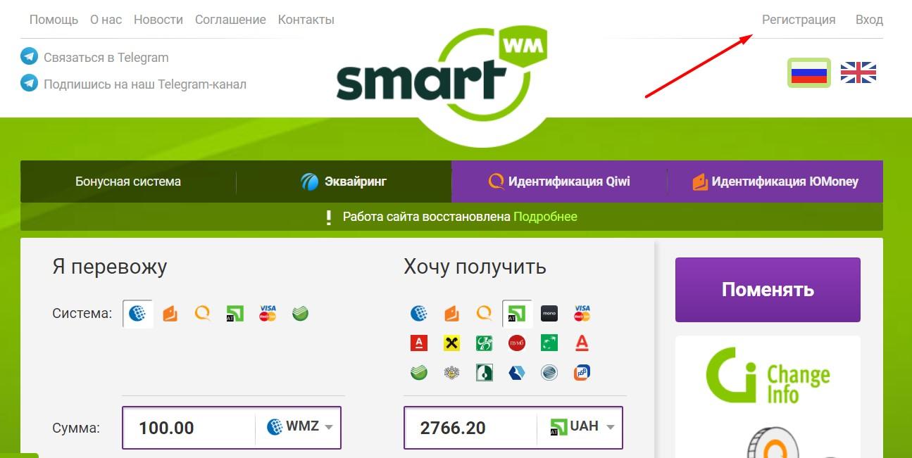 Регистрация для обмена денег киви на карты Украины