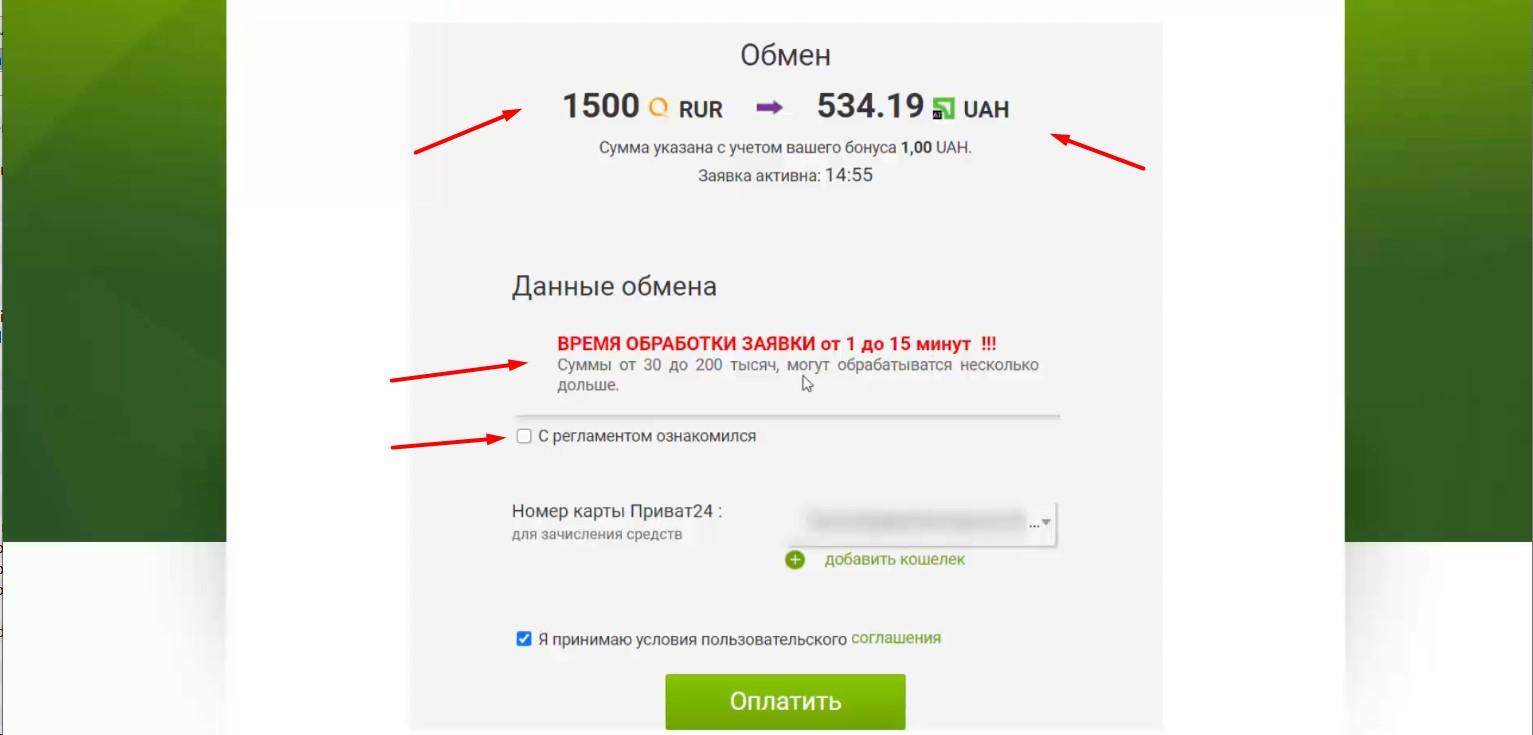 Перевод рублей с Киви на приват24: реквизиты и сумма