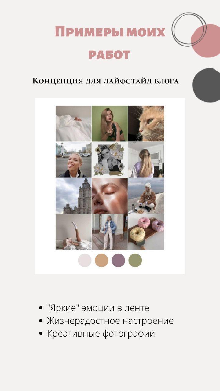Создание визуала для инстаграм: примеры