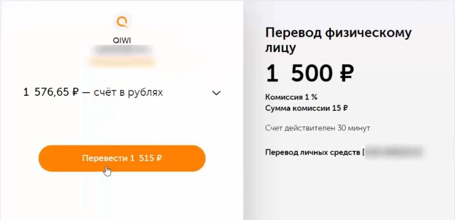 Подтверждение перевод рублей с киви кошелька на приват24