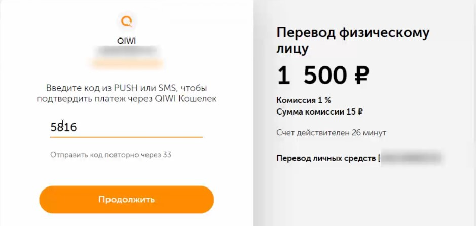 Подтверждение о переводе с Киви кошелька: Украина 2021