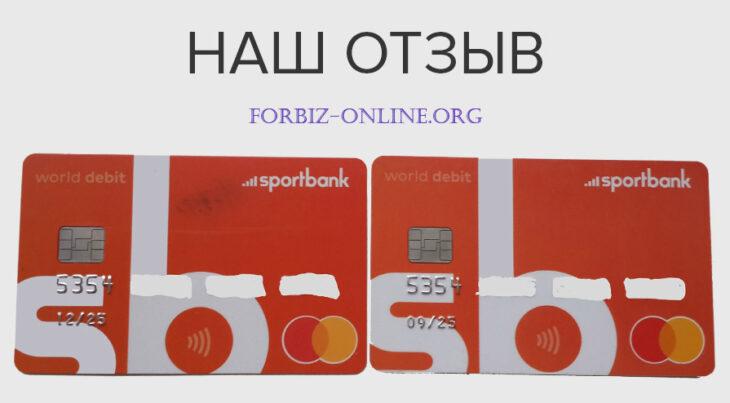 Кредитные карты Украины с лимитом: наш отзыв о СпортБанке