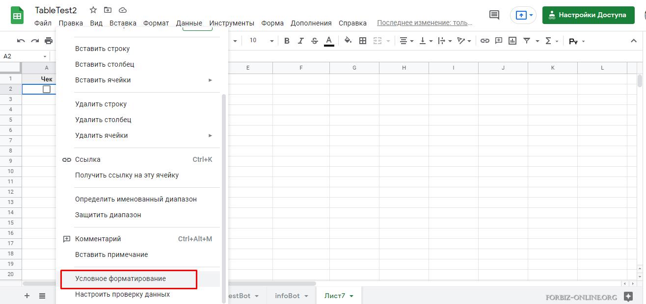 Как сделать условное форматирование в Гугл таблице
