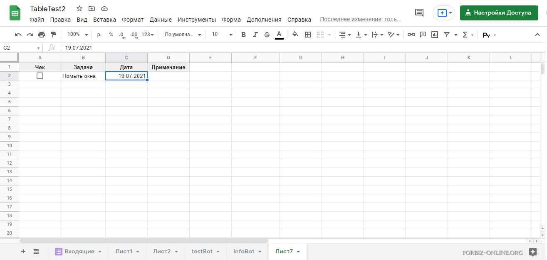Условное форматирование в гугл таблице