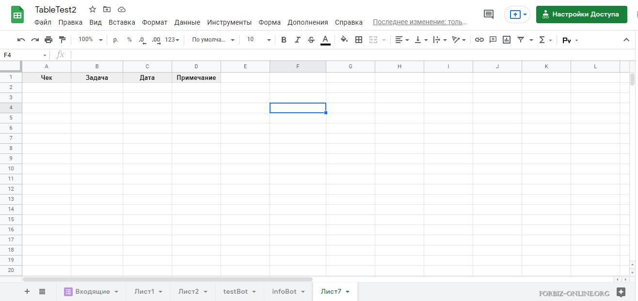 Пример использования условного форматирования в Гугл таблице