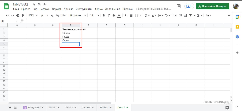 Создание выпадающего списка в Гугл Таблице Шаг 1
