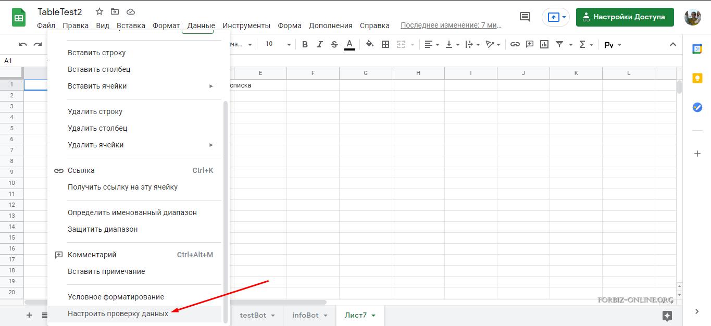 Как создать выпадающие списки в Гугл таблице