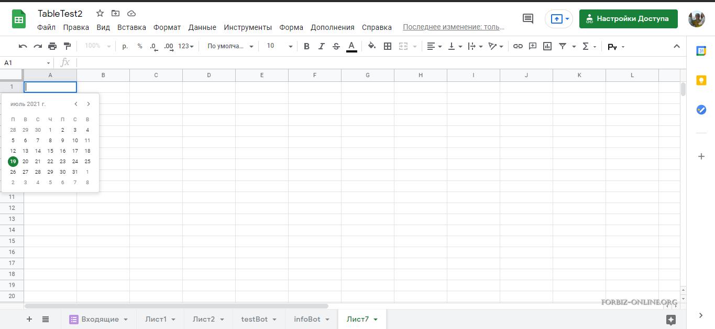 Гугл таблицы: выпадающие списки