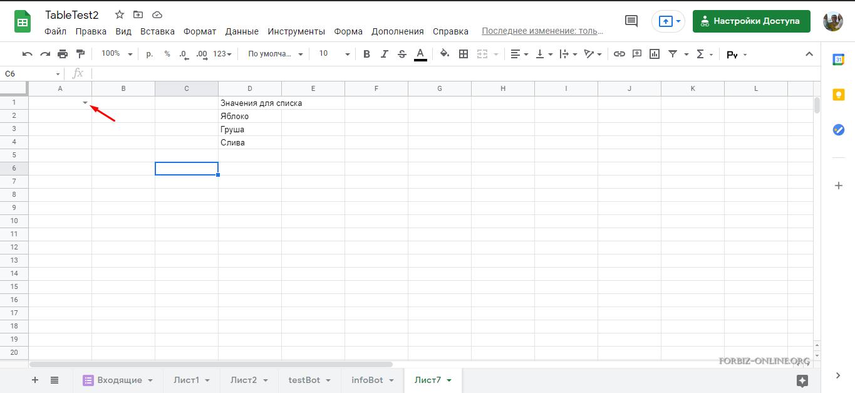 Выпадающие списки в Google таблице