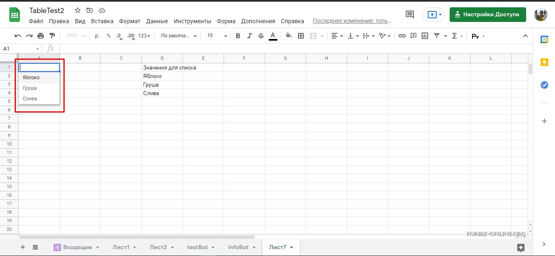 Выпадающие списки в Google таблице: