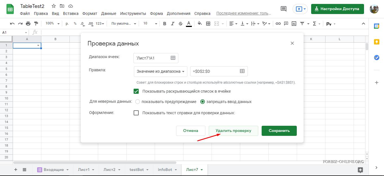 Гугл таблицы: как удалить из ячейки выпадающий список