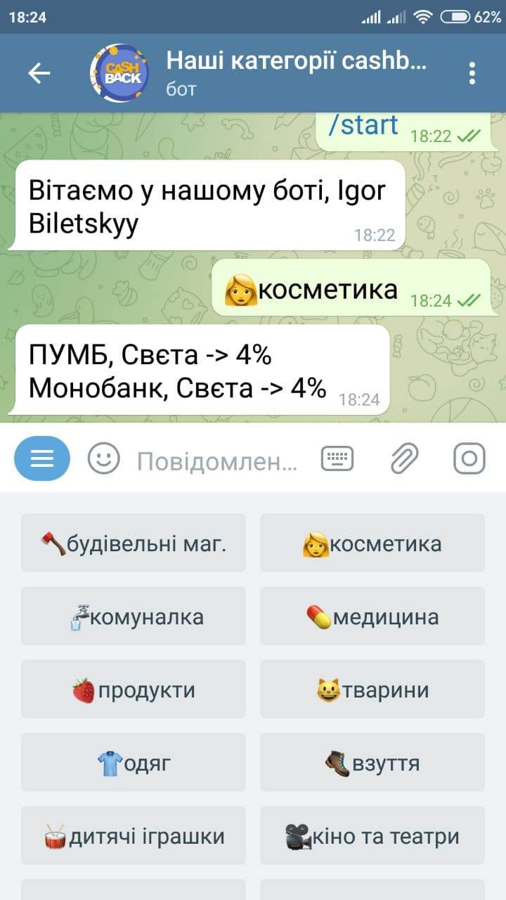 Выбор категории кэшбэка боте телеграм