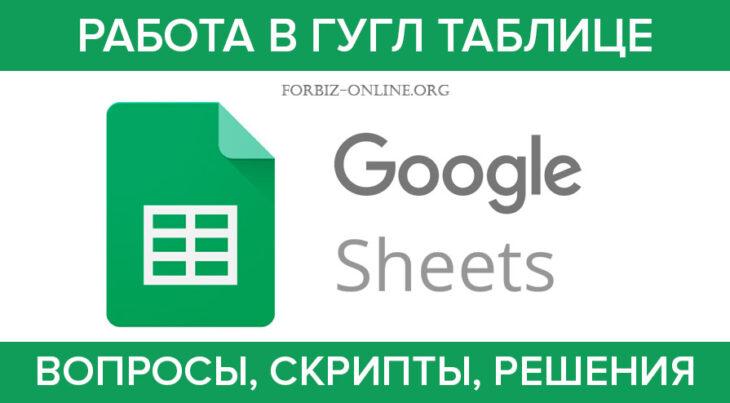 Работа с Гугл таблицами: разные вопросы, скрипты, готовые решения