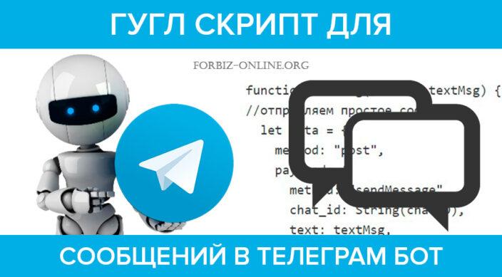 Гугл скрипт: как читать и отправлять сообщения в телеграм бот