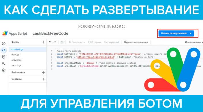 Как сделать развертывание веб-приложением для управления ботом